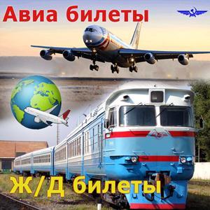 Авиа- и ж/д билеты Нижнекамска