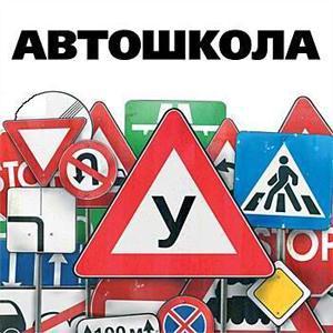 Автошколы Нижнекамска