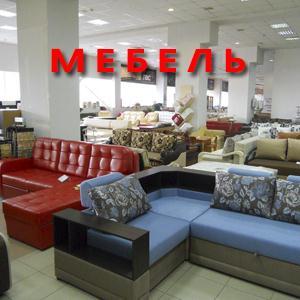 Магазины мебели Нижнекамска