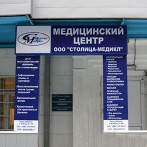 Медицинские центры Нижнекамска
