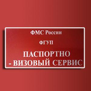 Паспортно-визовые службы Нижнекамска