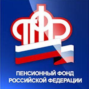 Пенсионные фонды Нижнекамска