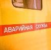 Аварийные службы в Нижнекамске