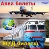 Авиа- и ж/д билеты в Нижнекамске
