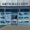 Автомагазины в Нижнекамске
