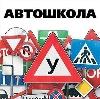 Автошколы в Нижнекамске