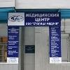 Медицинские центры в Нижнекамске