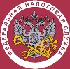 Налоговые инспекции, службы в Нижнекамске