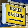 Обмен валют в Нижнекамске
