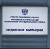 Отделения полиции в Нижнекамске