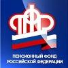 Пенсионные фонды в Нижнекамске