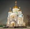 Религиозные учреждения в Нижнекамске