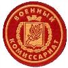 Военкоматы, комиссариаты в Нижнекамске