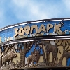 Зоопарки в Нижнекамске